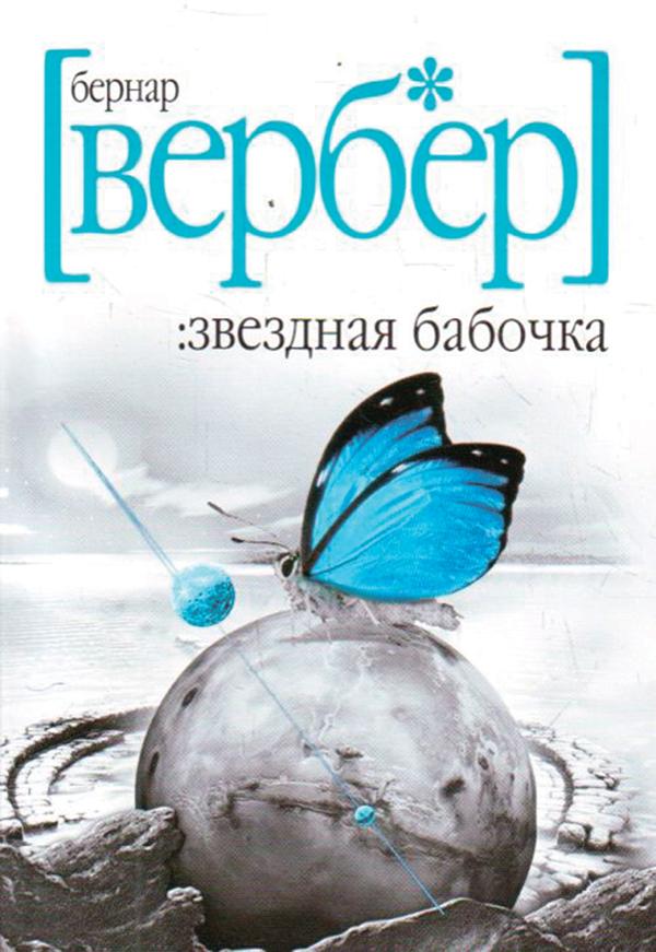 Скачать книгу звездная бабочка